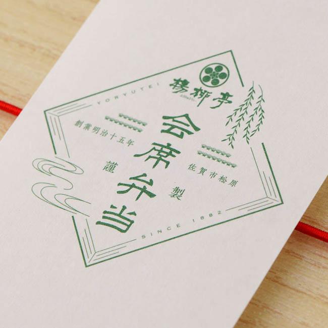 日本料理 楊柳亭